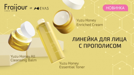 Гидрофильный бальзам для лица ПРОПОЛИС EVAS  Fraijour Yuzu Honey All Cleansing Balm 50 мл: фото
