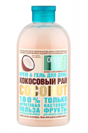 """Гель-крем для душа Фрукты Organic Shop """"Кокосовый рай"""" 500мл: фото"""